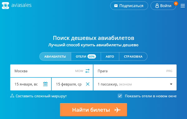 Авиабилеты ДЕШЕВО - купить билет на самолет