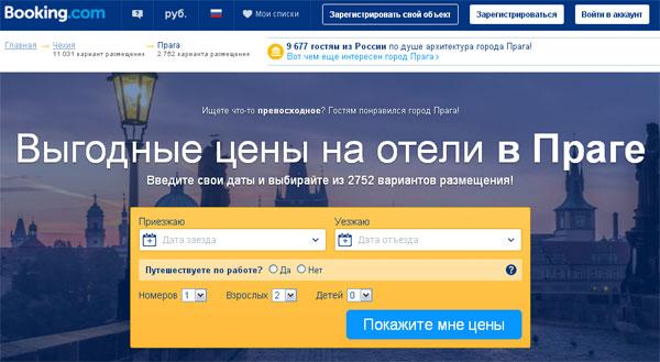 Забронировать отель в праге самостоятельно дешево авиабилеты дешево санкт-петербург кишинев